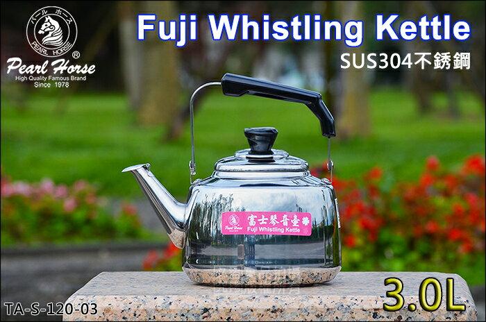快樂屋? 寶馬牌 TA-S-120-03 富士琴音壺 3.0L 304不鏽鋼茶壺 開水壺 水滾琴音提醒 通過SGS無毒檢驗
