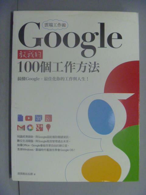 【書寶 書T6/電腦_WDT】雲端工作術-Google教我的100個工作方法_部落格站長群