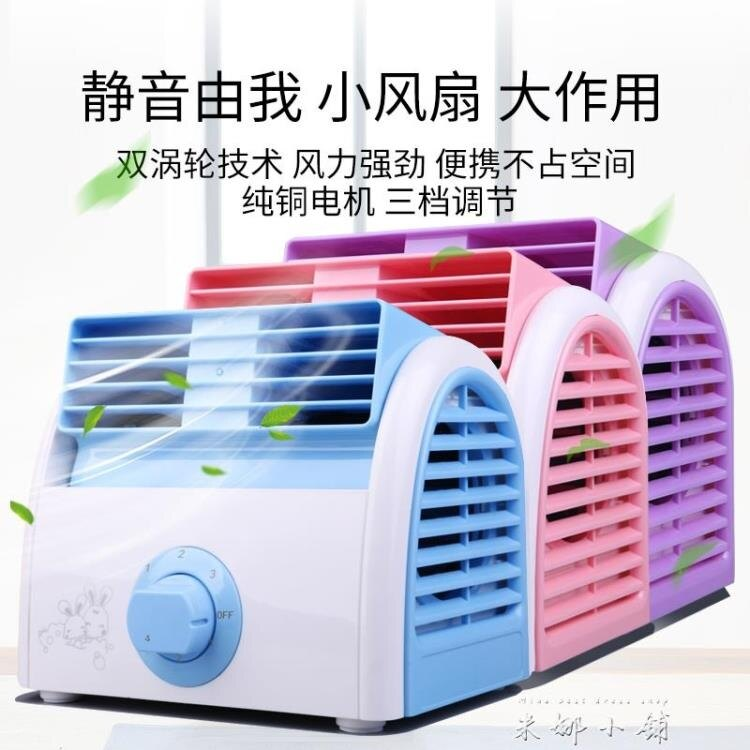 迷你風扇靜音家用空調桌面臺式無葉小風扇學生宿舍床上辦公室電扇