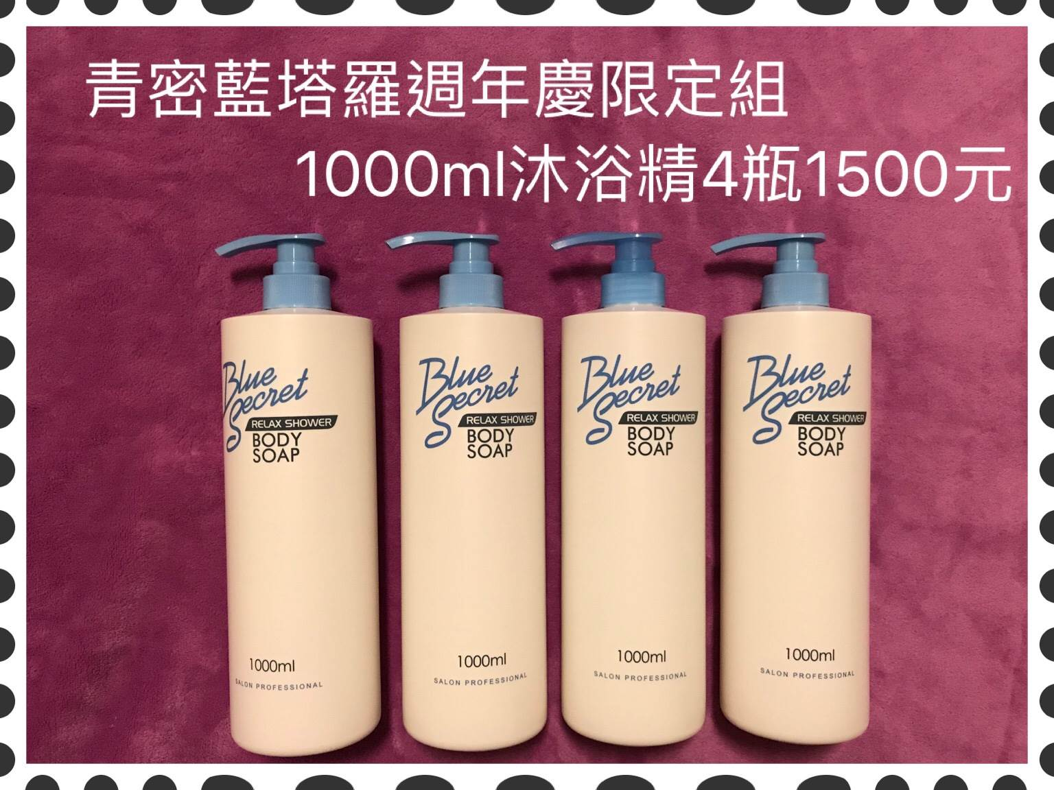 青密藍塔羅Blue Secret 週年慶限定 1000ml沐浴精四瓶一組只要1500元