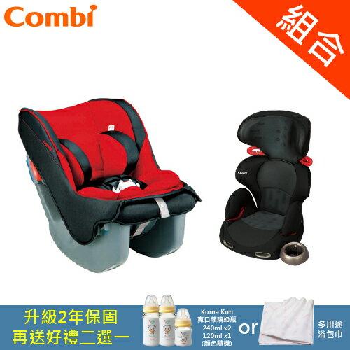 【升級2年保固再送好禮二選一(請備註)】日本【Combi康貝】CoccoroEG初生型安全汽座(汽車安全座椅)+成長型汽車安全座椅