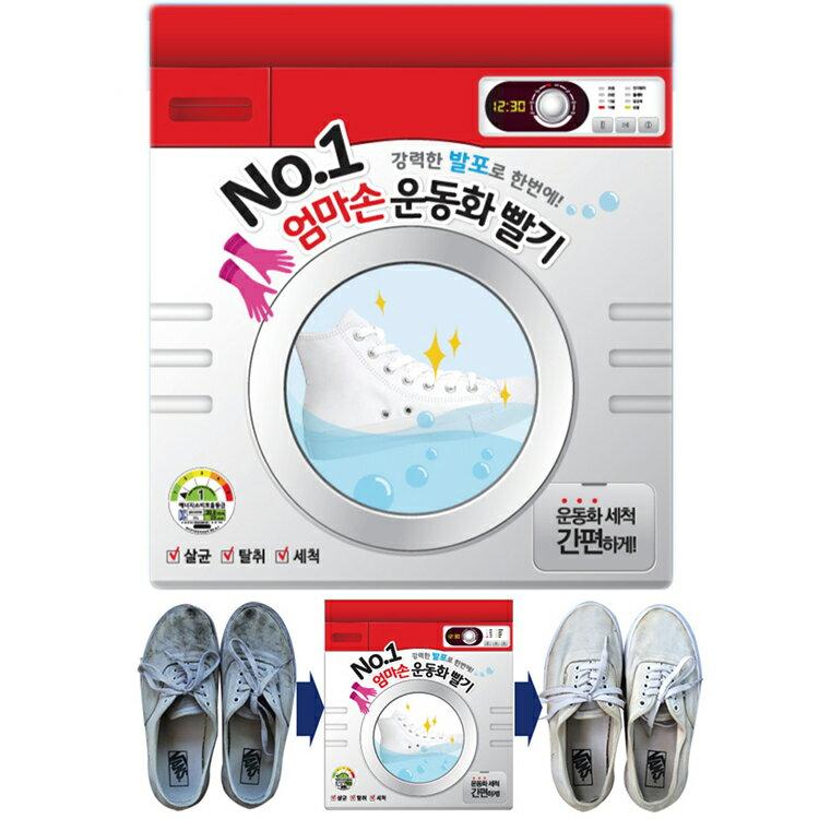 韓國 LALA 輕鬆鞋子洗衣機 洗鞋袋 塑膠袋洗鞋機【庫奇小舖】