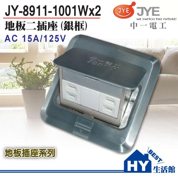 <br/><br/>  中一電工 JY-8911-1001Wx2 地板雙插座(銀色方型地板插座) -《HY生活館》水電材料專賣店<br/><br/>