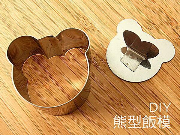 BO雜貨【SV3234】日本設計 熊型飯模 小熊 造型便當 餅乾模 烘培 飯糰 兒童便當
