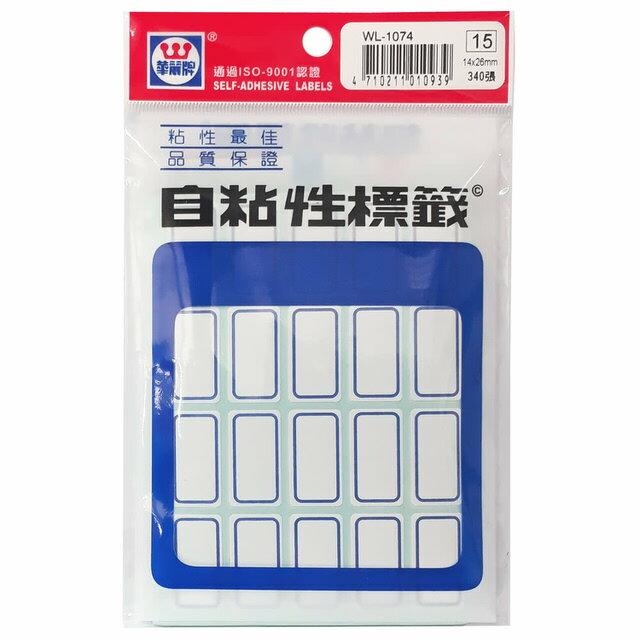 華麗牌 WL-1074 自黏標籤 (14X26mm藍框) (340張/包)
