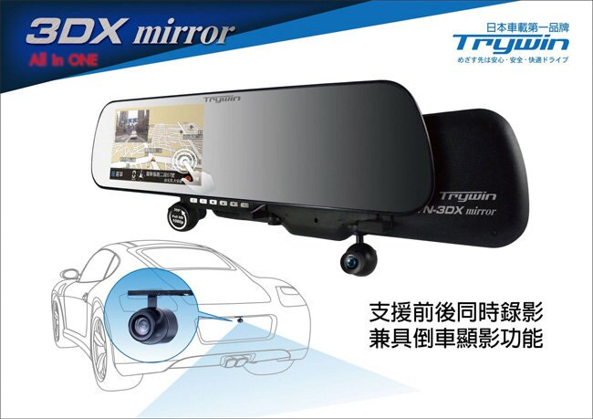 Trywin 3D MIRROR導航機含行車記錄器 4.3吋 800*480 多點式電容觸控螢幕