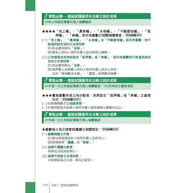 2016全新改版!地政士(專業科目四合一)─強登速成總整理 1