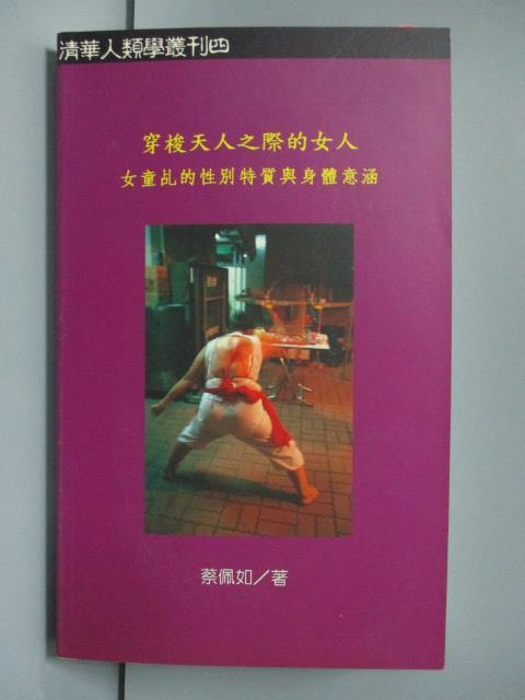 【書寶二手書T1/文學_LGT】穿梭天人之際的女人-女童乩的性別特質..._蔡佩如