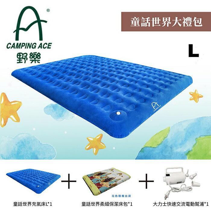 【H.Y SPORT】【野樂】童話世界充氣床組合價 L號 充氣睡墊 充氣墊 家庭睡墊 露營睡墊 (ARC-299-L)