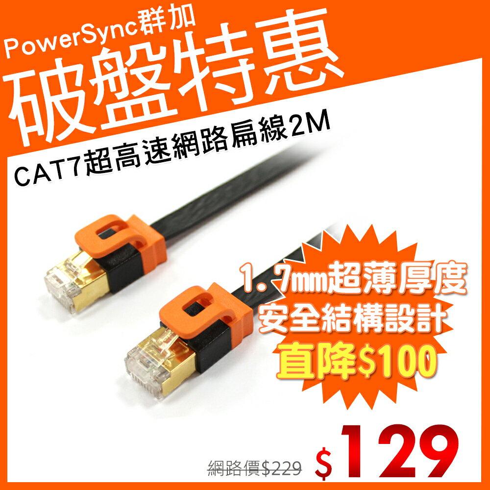 群加 Powersync CAT 7 10Gbps 好拔插設計 超高速網路線 RJ45 LAN Cable【超薄扁平線】黑色 / 2M (CAT702FLBK)
