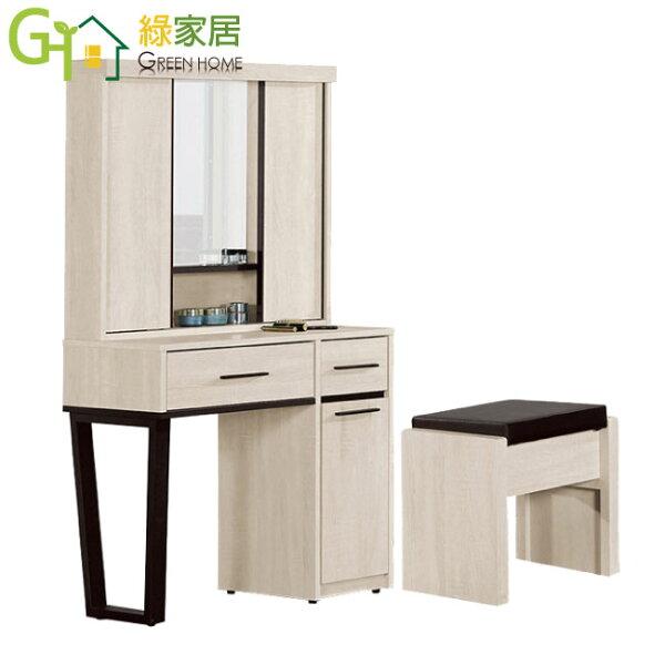 【綠家居】梅蒂時尚2.7尺木紋立鏡化妝台鏡台組合(含化妝椅)