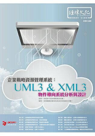 企業戰略資源管理系統:UML3&XML3物件導向系統分析與設計