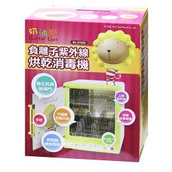 奶油獅 紫外線消毒機 (110V/220V) BL91620