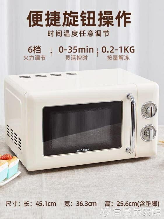 【現貨】微波爐 圈廚微波爐家用小型迷你機械式轉盤一體多功能復古光波爐20L 快速出貨