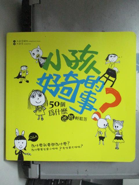 【書寶二手書T2/親子_OST】小孩好奇的事:50個為什麼.爸媽輕鬆答_九色芬媽咪