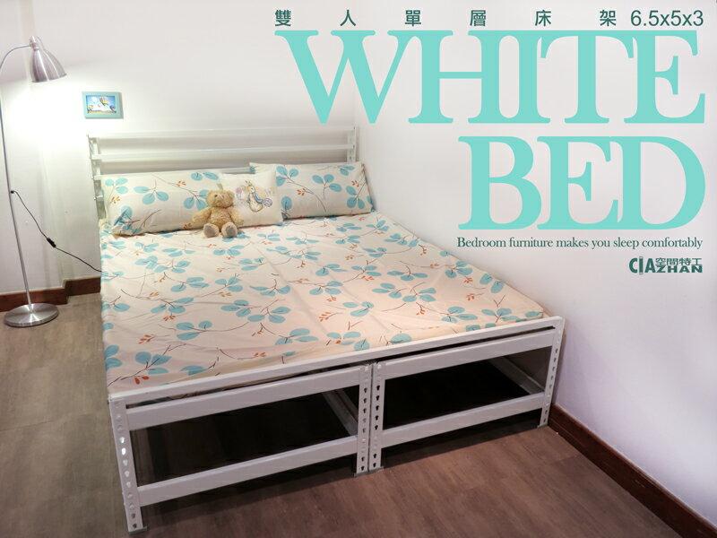 雙人床架 5尺 組合床 床架/床底/床板/床台 DIY組裝 ?空間特工?象牙白 北歐風 五尺免螺絲角鋼床 D1WE309