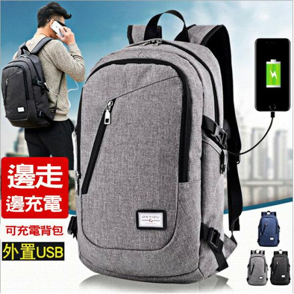 糖衣子輕鬆購【DZ0358】韓版時尚多功能手機充電後背包電腦包雙肩背包情侶背包可USB外置充電背包