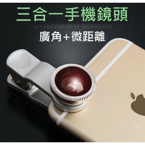 現貨 三合一手機廣角鏡頭 微距離 手機鏡頭夾 廣角鏡 生日禮物【HY12】