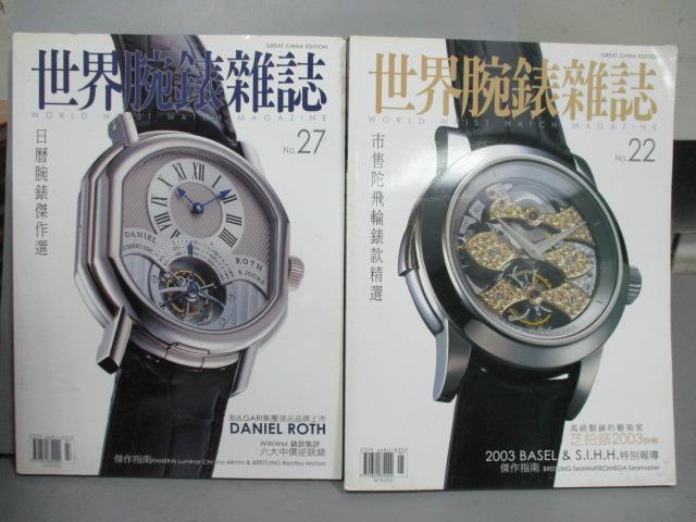 ~書寶 書T1/收藏_PMZ~世界腕錶雜誌_22  27期_共2本合售_日曆腕表傑作選