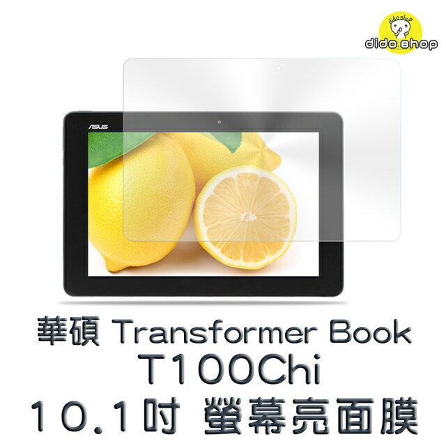 華碩Transformer Book T100Chi 10.1吋 平板亮面保護貼 螢幕亮面膜 (FA085-1)
