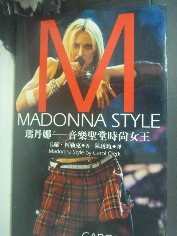 【書寶二手書T4/傳記_YDY】瑪丹娜:音樂聖堂時尚女王_陳琇玲, CarolClerk