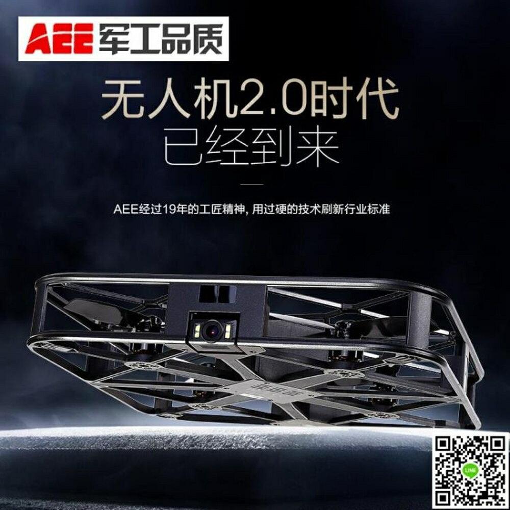 空拍機無人機 AEE A10自拍無人機智慧高清專業無人機航拍遙控飛機便攜飛行器 MKS薇薇