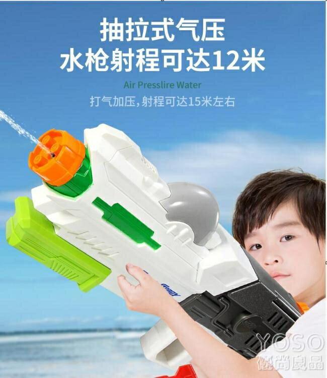 夯貨折扣!兒童水槍 水槍玩具兒童呲滋噴水槍打水仗超大容量抽拉式高壓水槍潑水節神器