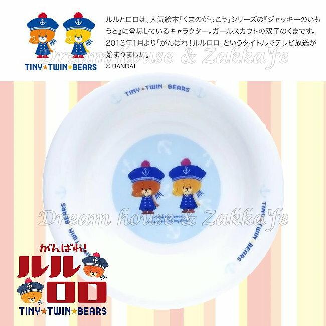 日本進口 雙胞胎小熊 陶瓷 盤子 / 沙拉盤 《 日本製 》★ 夢想家精品生活家飾 ★ - 限時優惠好康折扣