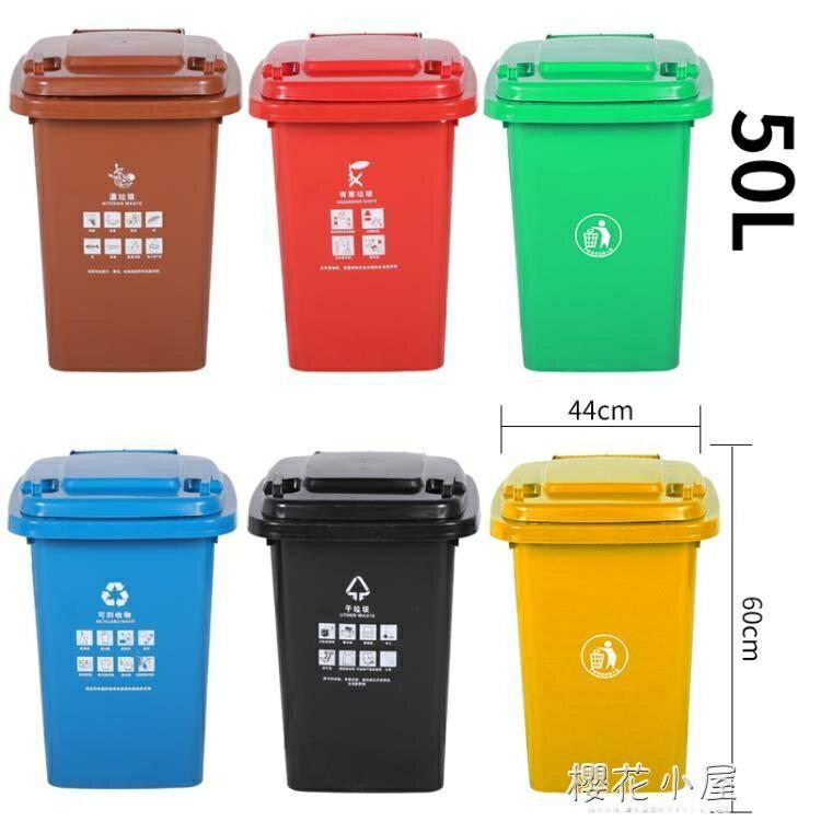 戶外垃圾桶大號加厚50L商用塑料箱環衛室外樓道帶蓋小區分類回收桶