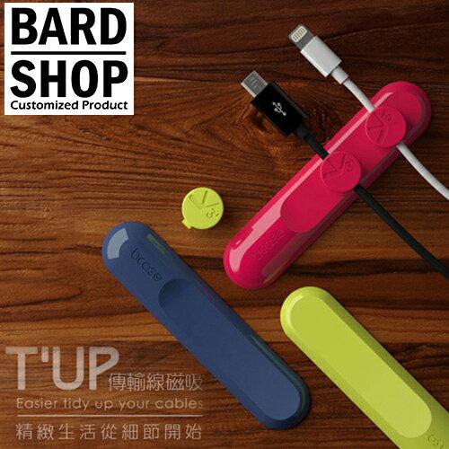 【BardShop 收納小物】TUP傳輸線磁吸 多用途可移動磁鐵集線器/捲線器/集線器/送禮好物 0