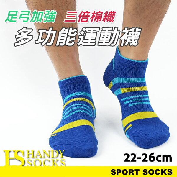 多功能運動襪足弓加強三倍棉織台灣製亨利達HANDYSOCKS