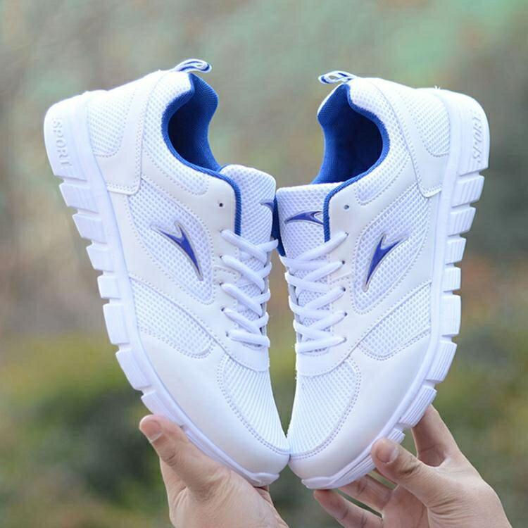 白色球運動鞋透氣跑步鞋輕便休閒鞋旅遊鞋白鞋男女波鞋 凡客名品
