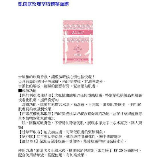 【kinetin凱茵庭】玫瑰萃取精華面膜