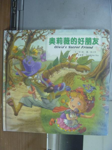 【書寶二手書T8/兒童文學_PCQ】奧莉薇的好朋友