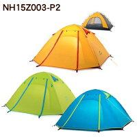 露營帳篷推薦到【露營趣】NatureHike NH15Z003-P2 鋁合金二人帳篷 登山帳篷 透氣帳篷 露營帳篷就在露營趣推薦露營帳篷