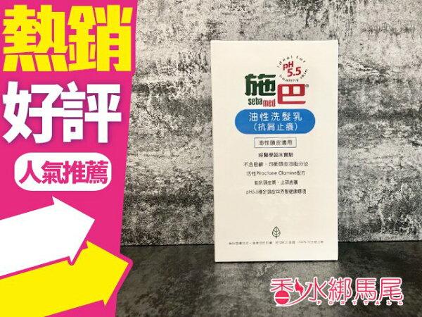 seba施巴PH5.5油性洗髮乳(抗屑止癢)400ml◐香水綁馬尾◐