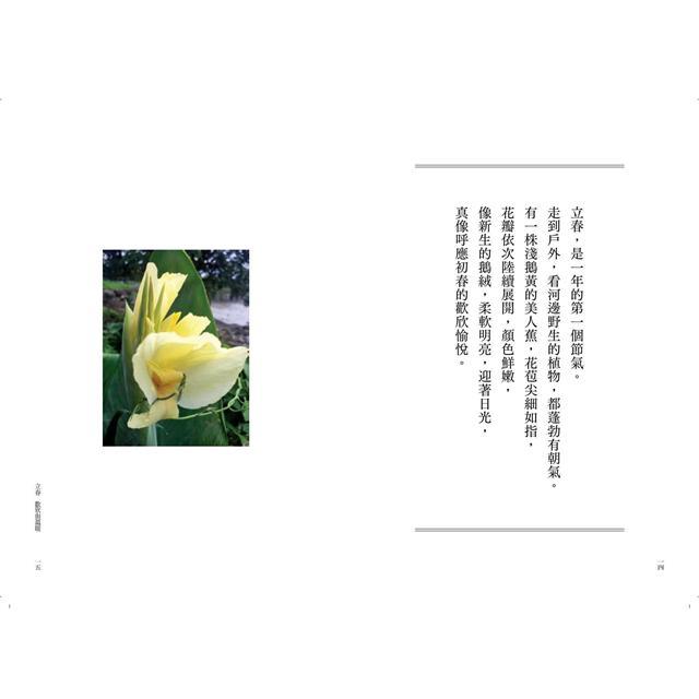 歲月靜好:蔣勳  日常功課(隨書附贈:蔣勳朗讀四季節氣) 3