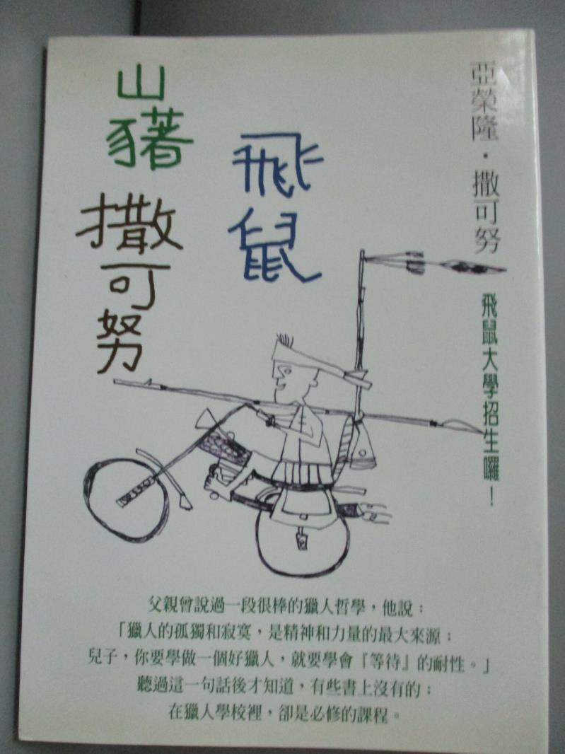 【書寶 書T7/兒童文學_KST】山豬‧飛鼠‧撒可努_亞榮隆