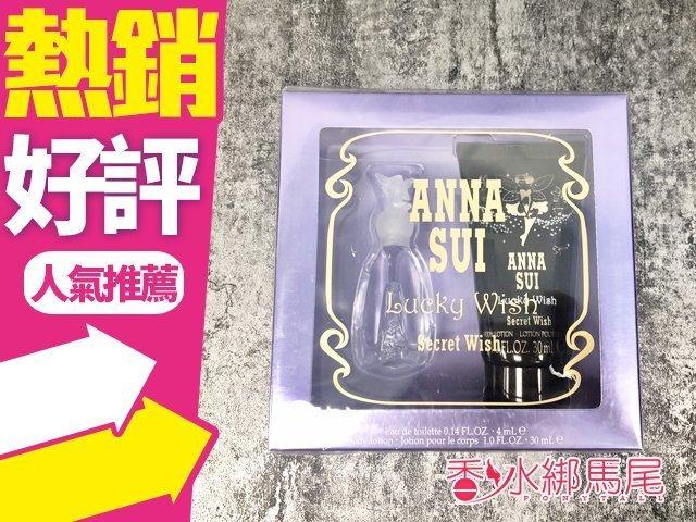 Anna sui 安娜蘇 幸運精靈浪漫香氛組(香水4ml+身體乳30ml)◐香水綁馬尾◐