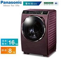 Panasonic 國際牌商品推薦Panasonic國際牌 16公斤 ECONAVI+nanoe 雙科技變頻滾筒洗衣機 NA-V178DDH-V  晶燦紫