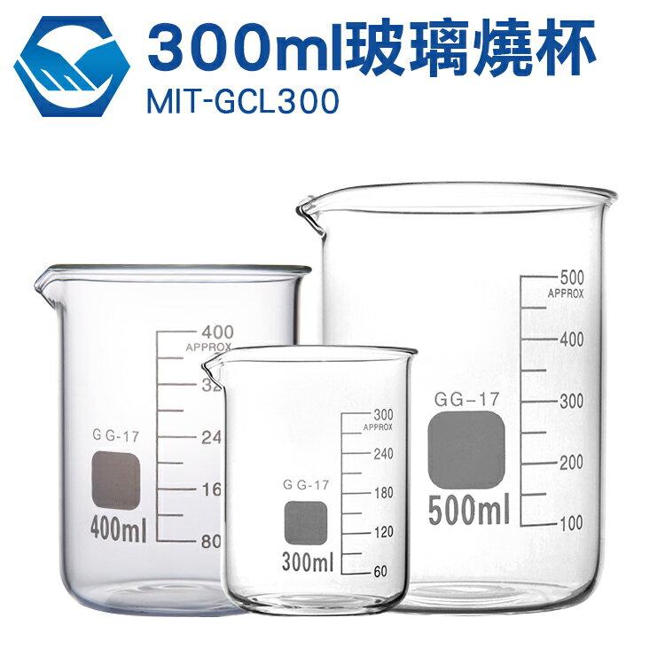 工仔人 玻璃燒杯300ml 毫升計量杯 量杯 玻璃帶刻度 家用烘焙量杯 廚房容量燒杯 GCL300