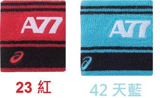 [陽光樂活]ASICS 亞瑟士 A77 護腕 - XAG085 (23 紅 / 42 天藍) 吸汗發散 抗菌防臭