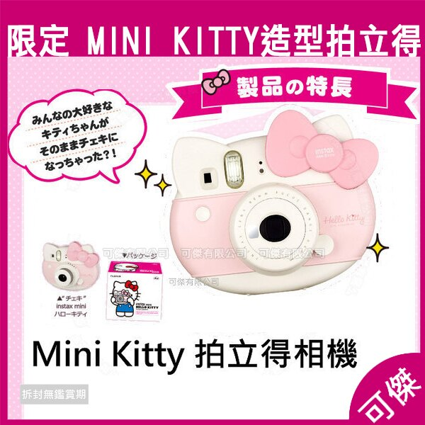 Fujifilm instax mini 富士 40周年限定款 HELLO KITTY 拍立得 平輸 保固一年 24H快速出貨 可傑