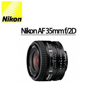 ★分期零利率 ★Nikon AF 35mm f/2D 單眼相機用定焦鏡頭 自動對焦鏡頭 NIKON 單眼相機專用定焦鏡頭 ( 國祥/榮泰 公司貨)