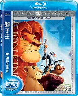 獅子王 3D+2D藍光雙碟版 BD