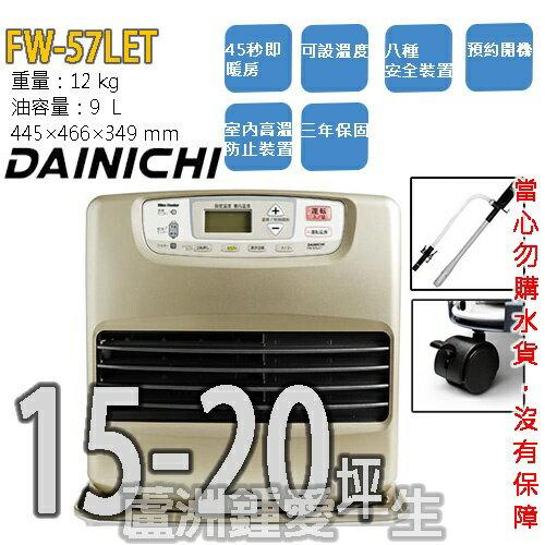 日本DAINICHI自動溫控煤油暖氣機FW-57LET適用15-20坪*贈電動加油槍+加防塵套+專用滑輪