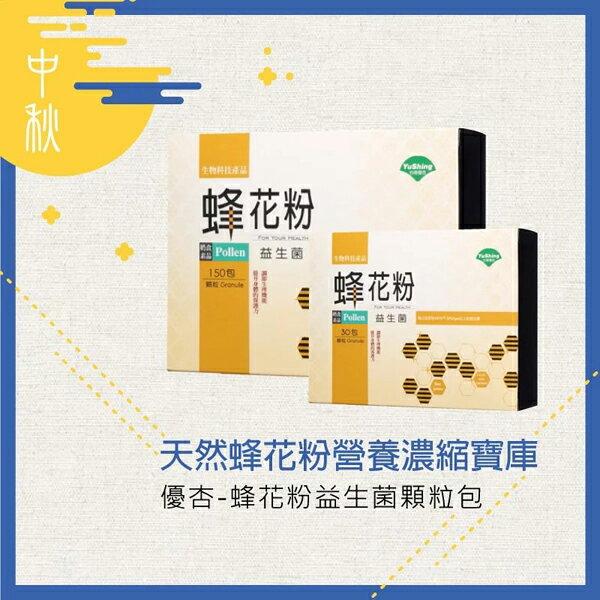 台灣優杏中秋好禮-蜂花粉益生菌顆粒包(買大送小)