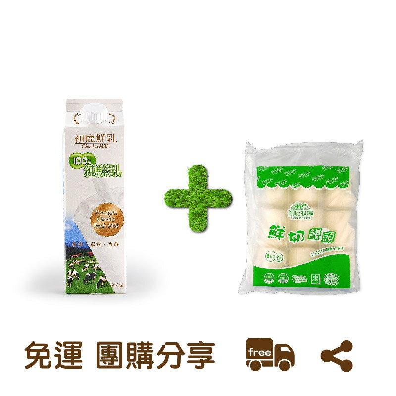初鹿鮮乳★12瓶★ + 鮮奶饅頭★5包★☆免運團購分享☆  初鹿牧場【台東專區】