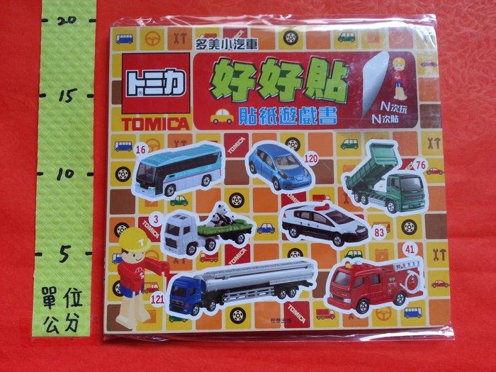 好好貼貼紙遊戲書 多美小汽車#TM010F