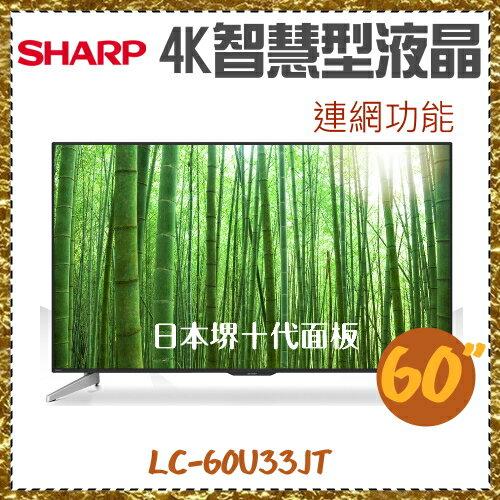 【SHARP夏普】60吋4K智慧型液晶連網功能《LC-60U33JT》全新原廠保固